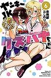 ヤンキーJKクズハナちゃん 6 (少年チャンピオン・コミックス)