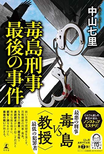 毒島刑事最後の事件 (幻冬舎単行本)