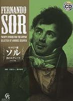 セゴビア選 ソル20のエチュード オリジナル版 模範演奏CD付き(GG487)
