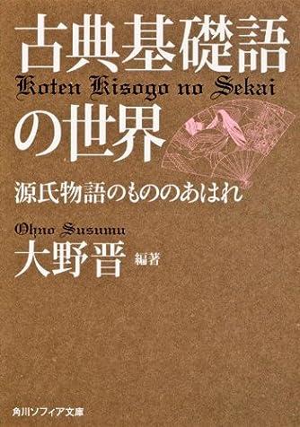 古典基礎語の世界 源氏物語のもののあはれ (角川ソフィア文庫)