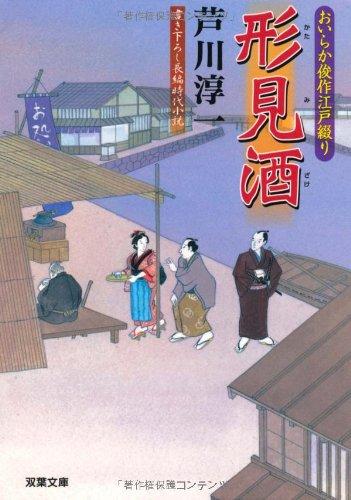 形見酒 おいらか俊作江戸綴り(4) (双葉文庫)