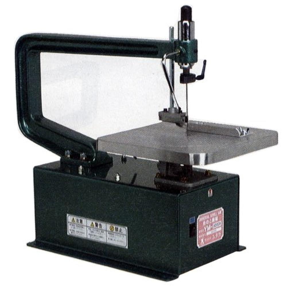 概要悲劇的な相談する糸のこ機械YM-380DX防振マット付 B08-1911