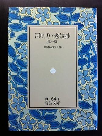 河明り・老妓抄―他一篇 (岩波文庫)