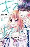 キスで起こして。 2 (りぼんマスコットコミックス)