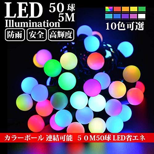 LEDイルミネーション カラーボール 5m 50球 ボール型 防雨 クリスマス ライト LED ライト 電飾 飾り (ブラックコード, 7色レインボー(赤、緑、青、黄色、白、紫、ピンク))