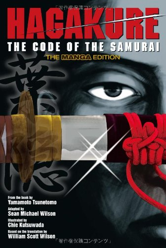 (英文版) 漫画 『葉隠』 - Hagakure: The Code of the Samurai (The Manga Edition)