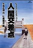 人間交差点(18) (ビッグコミックス)