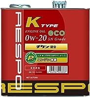 RESPO エンジンオイル Kタイプ#20 0W20 SN 3L REO-3LK20N