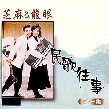 民歌往事, Vol. 1 (修復版)