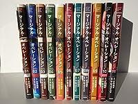 マージナル オペレーション コミック 1-11巻セット