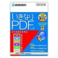 いきなりPDF Ver.8 STANDARD オンラインコード版 ( 最新 )