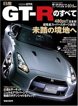 、日産「GT-R」