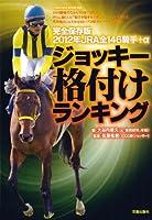 JRA全146騎手+αジョッキー格付けランキング 2012年―完全保存版 (SAKURA・MOOK 93)