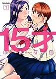 15才(1) (アクションコミックス(コミックハイ! ))