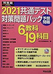 2021共通テスト対策問題パック (河合塾シリーズ)