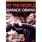 バラク・オバマ 大統領への軌跡 [DVD]
