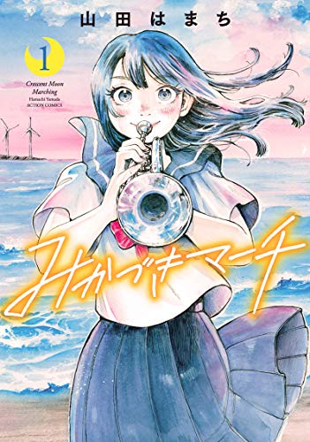 みかづきマーチ(1) (アクションコミックス)