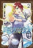 魔導具師ダリヤはうつむかない ~今日から自由な職人ライフ~ (2) (角川コミックス・エース)