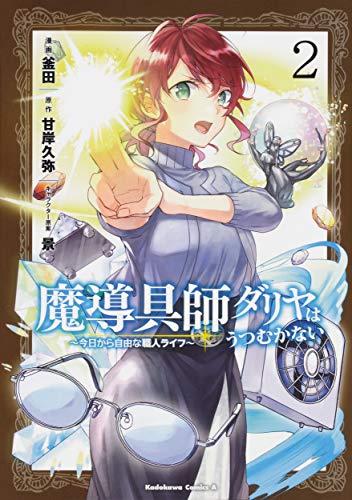魔導具師ダリヤはうつむかない ~今日から自由な職人ライフ~ (2) (角川コミックス・エース)の詳細を見る