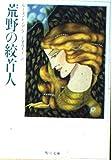 荒野の絞首人 (角川文庫 (6089))