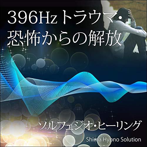 『396Hz トラウマ・恐怖からの解放』のカバーアート