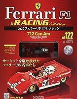 公式フェラーリF1&レーシングコレクション(122) 2016年 5/4 号 [雑誌]
