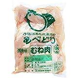 国産鶏肉 鶏むね肉 業務用 冷蔵品 特選若鶏 ブロイラー (2kg)《Poulet-Dor 》