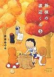 将棋の渡辺くん(5)