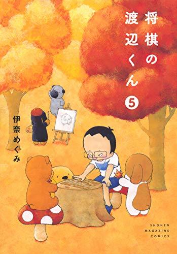 将棋の渡辺くん(5) (ワイドKC)
