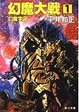幻魔大戦 1 (角川文庫 緑 383-15)