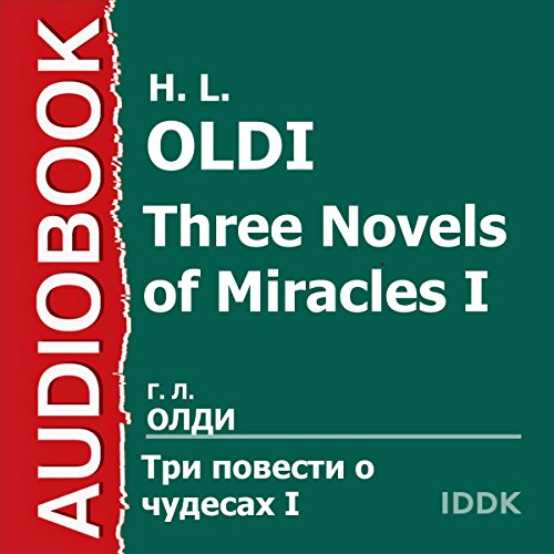 Three Novels of Miracles I [Russian Edition] cover art