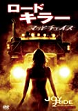 ロードキラー マッドチェイス [DVD]