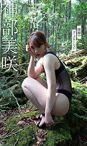 【デジタル限定】神部美咲写真集「深緑のコミュニケーション」 週プレ PHOTO BOOK