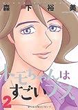 トモちゃんはすごいブス(2) (アクションコミックス)