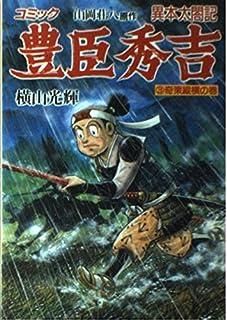豊臣秀吉―異本太閤記 (3) (歴史コミック (76))
