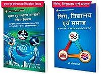 SVPM Combo Pack of Ling Vidyalaya Evam Samaj (Gender, School And Society) And Soochna Evam Sampreshan Takniki Kaushal Vikas (Information and Communication Technology) (Set of 2) Books