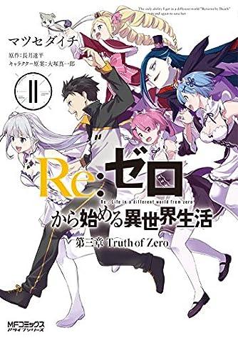 Re:ゼロから始める異世界生活 第三章 Truth of Zero 11 (MFコミックス アライブシリーズ)