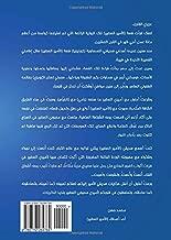al-Amīr al-ṣaghīr (Arabic Edition)