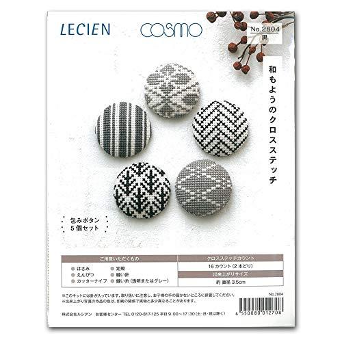 ルシアン『和もようのクロスステッチシリーズ 包みボタン 5個セット 黒』
