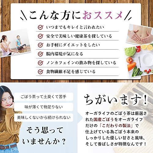 『オーガライフ ごぼう茶 国産 2.5g × 50包 特許製法 深蒸し 遠赤焙煎』の6枚目の画像