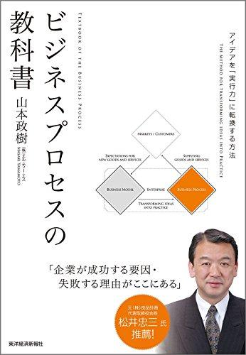 ビジネスプロセスの教科書―アイデアを「実行力」に転換する方法