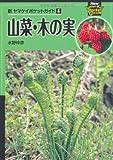 新ヤマケイポケットガイド4 山菜 木の実