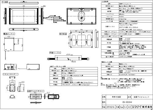Rinnai(リンナイ)『浴室テレビDS-1600HV-B』