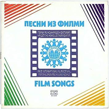 Първи международен фестивал на детско-юношеския филм: Песни из филми