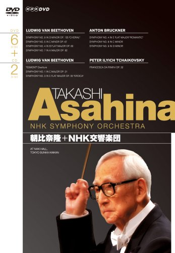 NHKクラシカル 朝比奈隆 NHK交響楽団 DVD-BOX