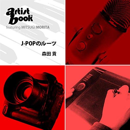 『artistbook:J-POPのルーツ』のカバーアート