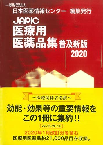 JAPIC 医療用医薬品集 普及新版 2020