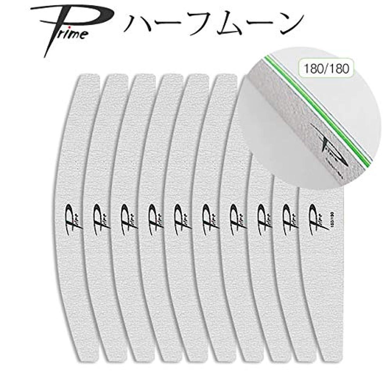 10本セット Prime ハーフムーンファイル 180/180