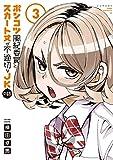 ポンコツ風紀委員とスカート丈が不適切なJKの話(3) (シリウスコミックス)