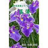 花の写真集シリーズ 2 菖蒲 Vol.1